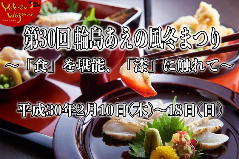 輪島 あえの風 冬まつり 「食」を堪能、「漆」に触れて 平成30年2月10日(木)~18日(日)開催